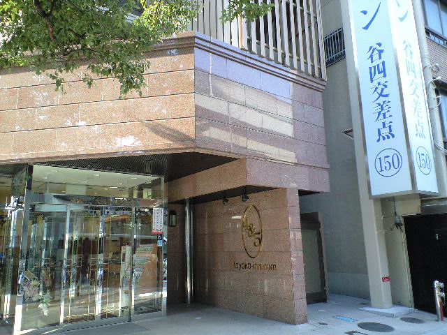 東横イン大阪谷4交差点